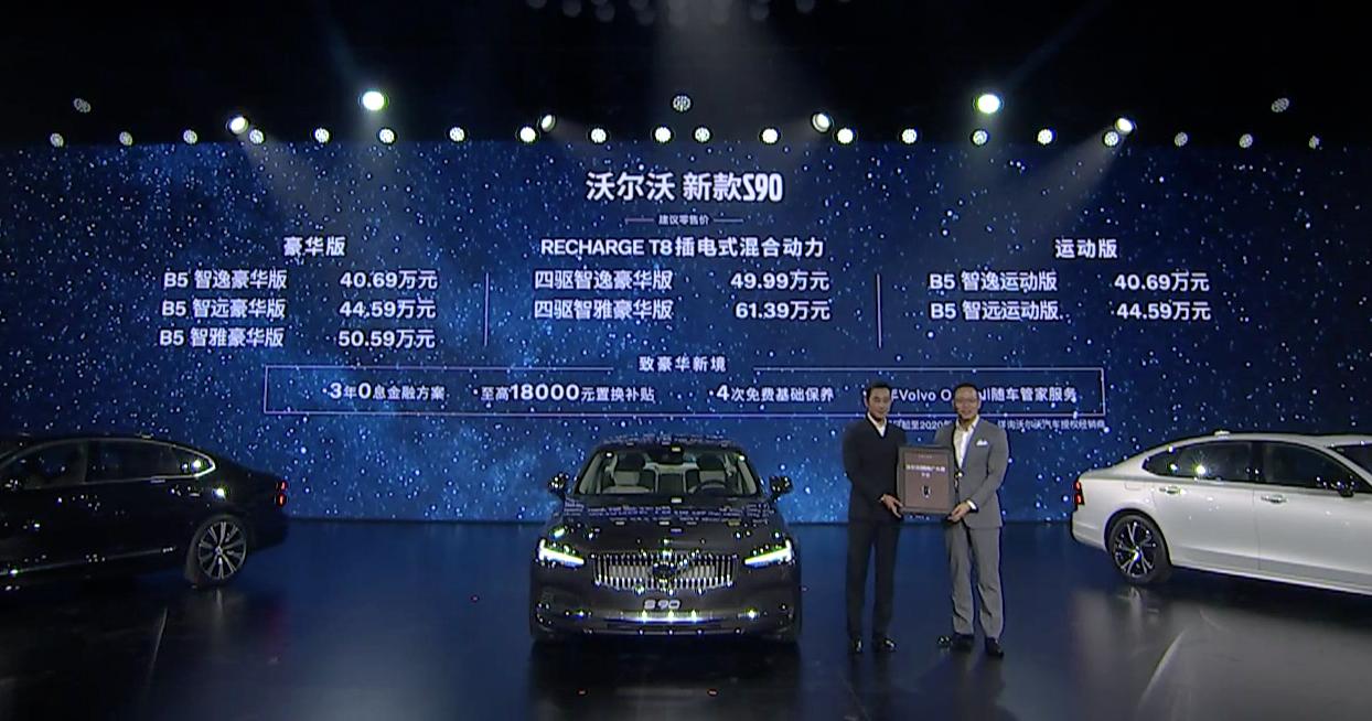 新款沃尔沃S90正式上市 推7款车型/售40.69万起