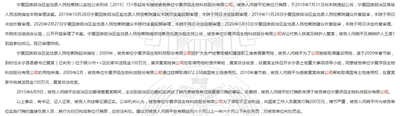 伊品生物董事长被爆行贿200万!冲刺IPO两换辅导商最终却夭折