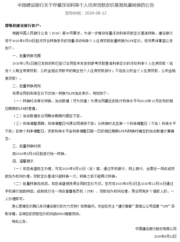 国有五大行同日发布公告:8月25日起个人房贷定价基准转换LPR