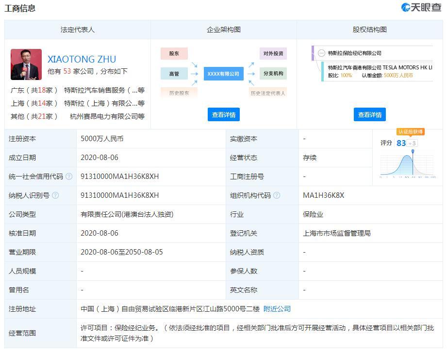 特斯拉在华成立保险经纪公司 注册资本5000万人民币