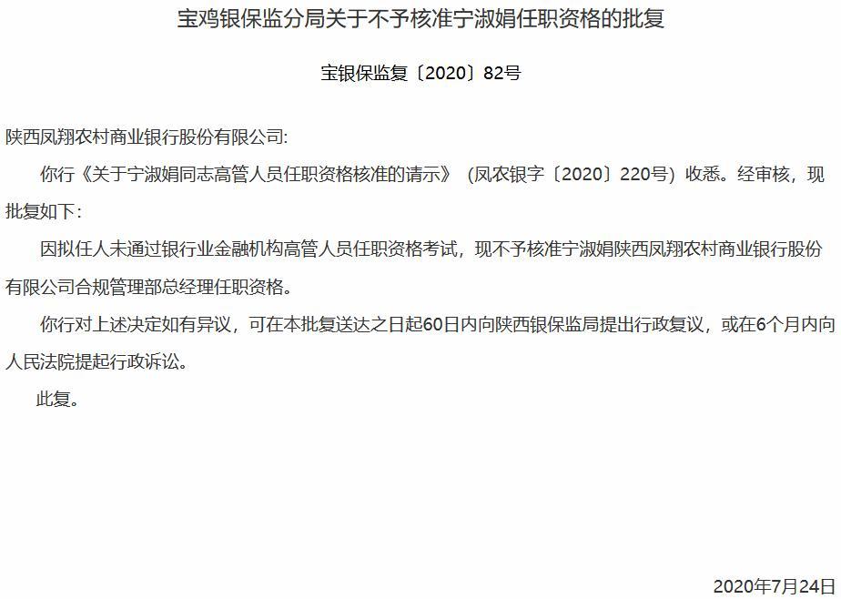 未通过任职资格考试 凤翔农商银行拟任合规管理部总经理宁淑娟任职被否