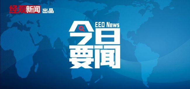 8月13日要闻回顾 | 前7月我国吸收外资增幅由负转正;北京剧院等演出场所观众限流调至50%;海南自贸港项目集中签约,13个落户三亚