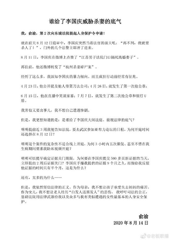 俞渝公开信称李国庆威胁要杀妻:已向法院提起人身保护令申请