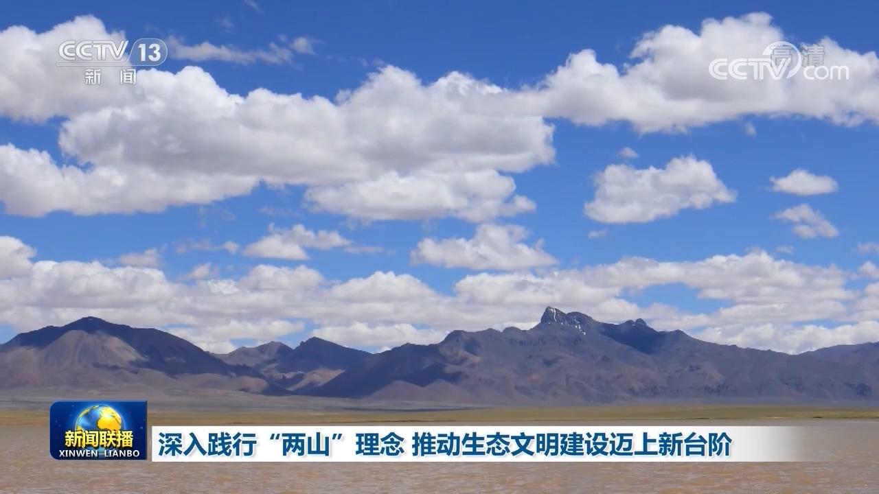 """深入践行""""两山""""理念 推动生态文明建设迈上新台阶"""