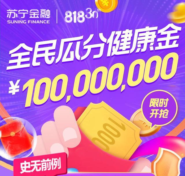 818苏宁金融邀您瓜分1亿健康金 0元开启健康双重礼