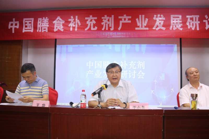 中国膳食补充剂产业研讨会在京召开 膳食补充剂产业将进入标准化时代