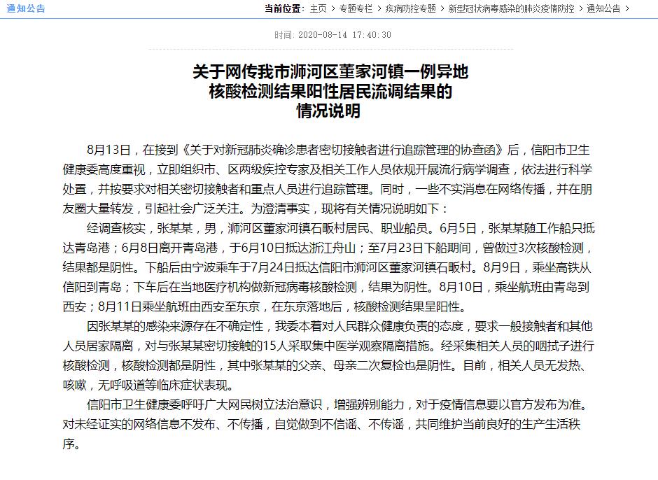 河南信阳一船员在东京核酸检测呈阳性,此前4次核酸检测为阴性