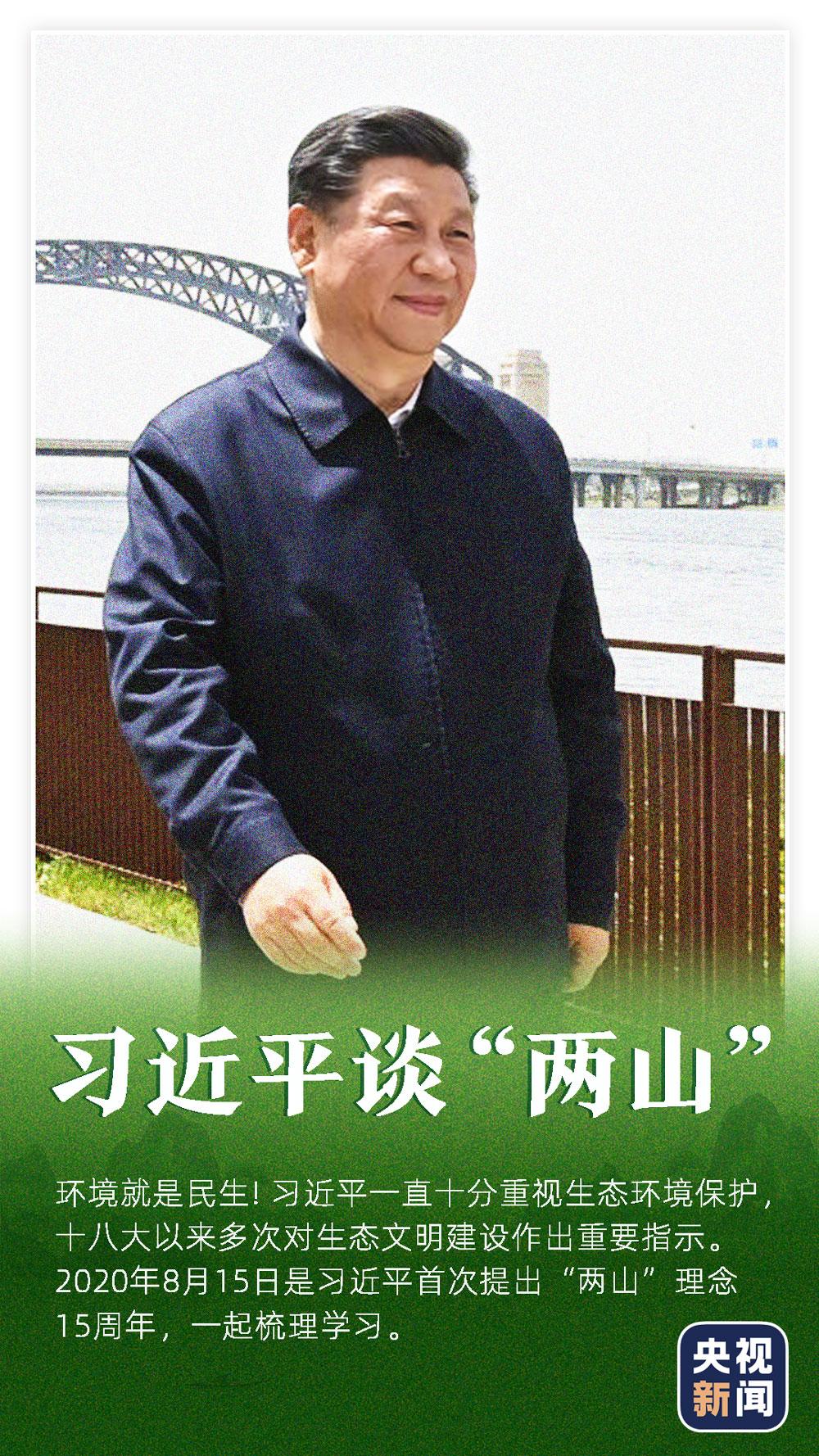 习近平:保护生态就是发展生产力!