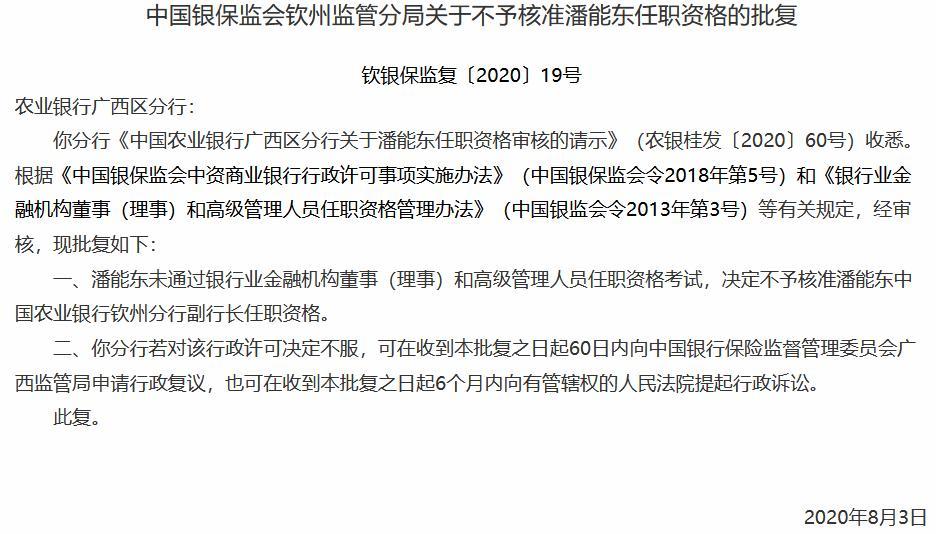 未通过任职考试 农业银行钦州分行拟任副行长潘能东任职被否