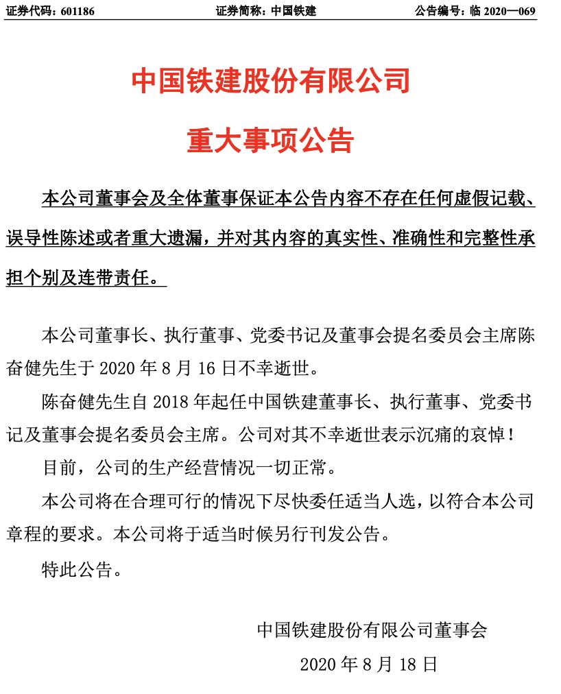 58岁中国铁建董事长陈奋健跳楼身亡