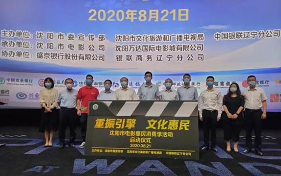 盛京银行积极助力沈阳市文化惠民活动