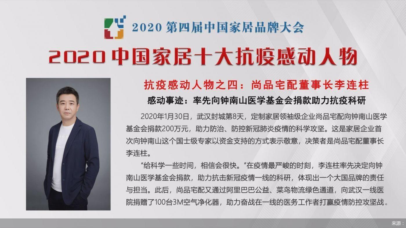 """家居 尚品宅配董事长李连柱上榜""""2020中国家居十大抗疫感动人物"""""""