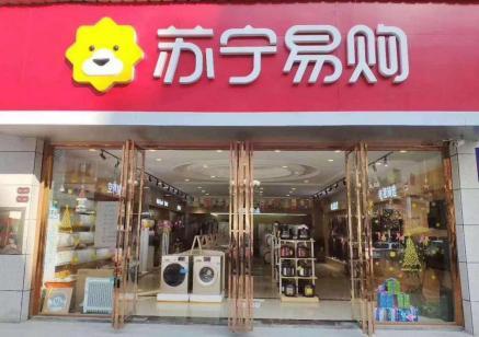 拆读苏宁易购半年报:零售云门店、规模齐增长