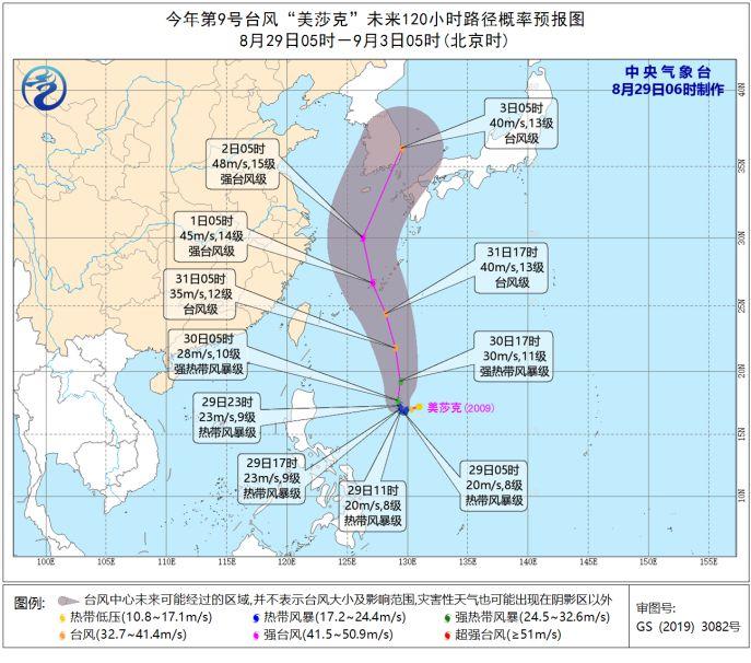 """今年第9号台风""""美莎克""""回旋少动 预计强度逐渐加强"""