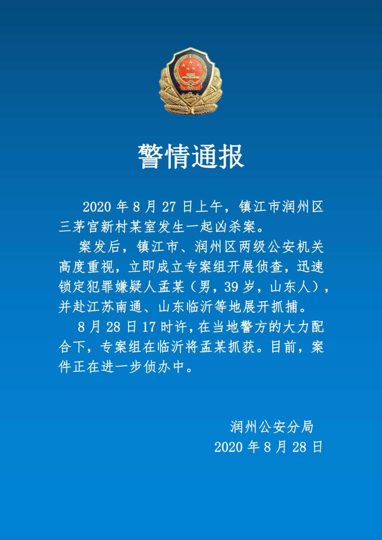 孟庆火 镇江杀害10岁男童嫌犯落网:系被害人舅舅 疑因感情纠纷