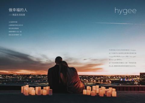 """打造""""海蓝""""品牌,为城市青年缔造幸福生活"""