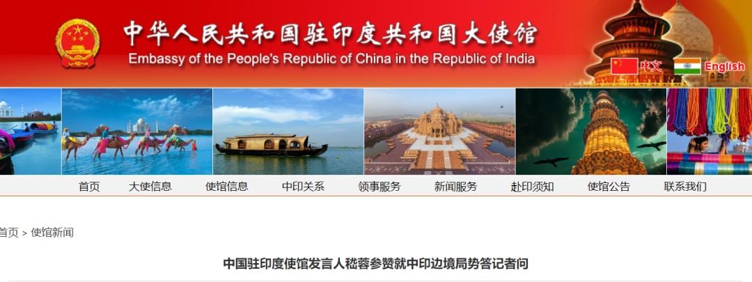 印度外长:与中国达成和解是当务之急!