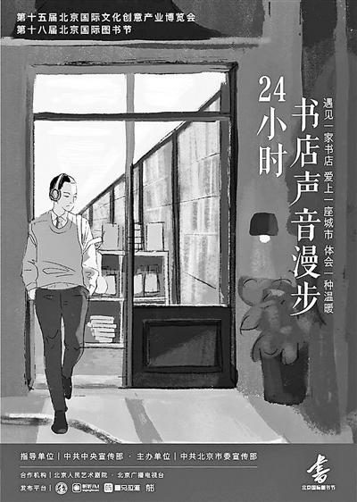 第18届北京国际图书节今日开幕
