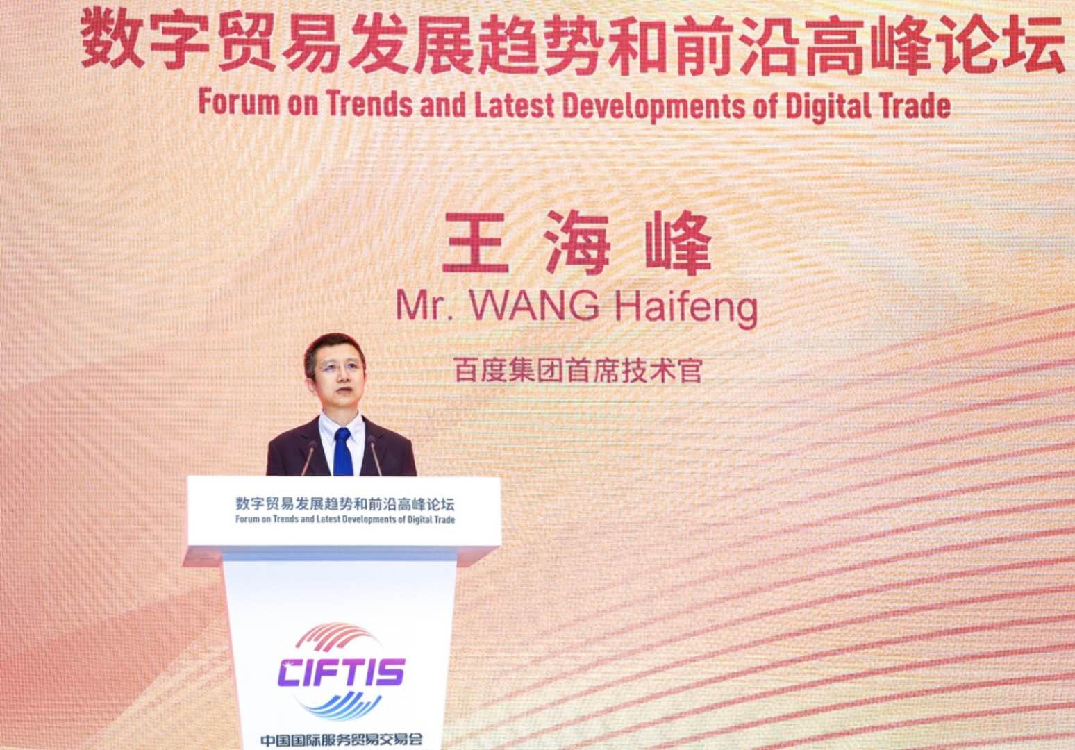 百度CTO王海峰:AI新基建为经济发展注入新动能