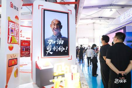 快手参展2020国际服贸会 作为优秀文化企业代表亮相核心展馆