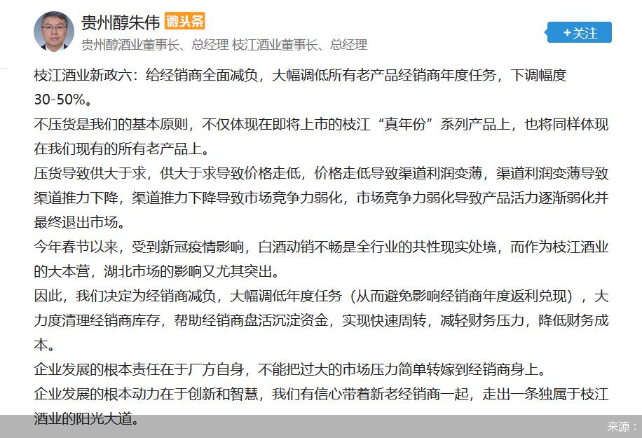 """新任董事长的""""十把火"""" 枝江酒业将缩减产品中秋配额"""