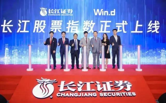 长江股票指数正式发布,万得指数业务赋能机构研究转型
