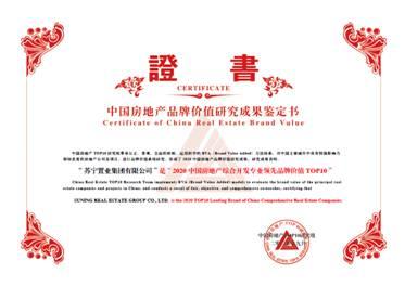 稳健前行,苏宁置业荣登中国商业地产公司品牌价值榜首