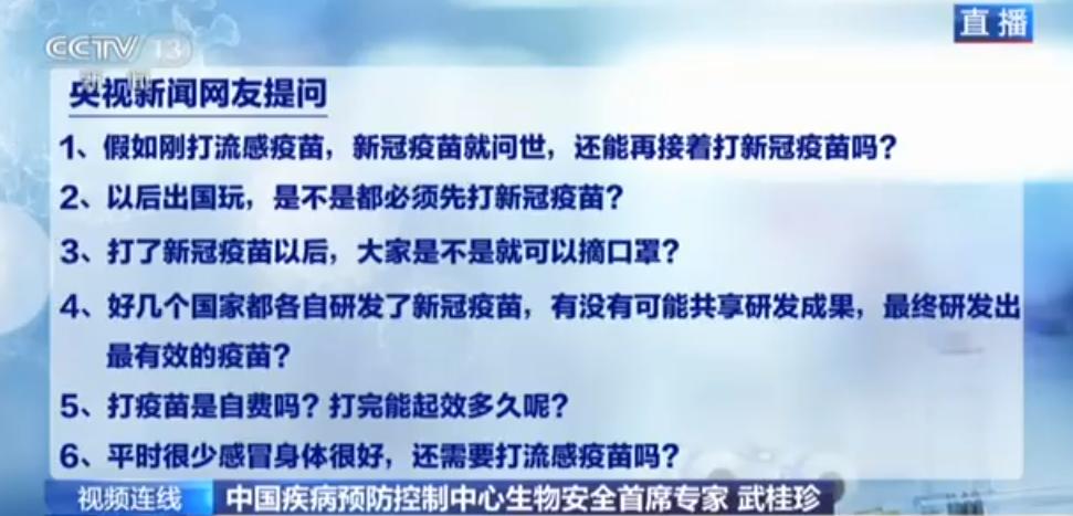 普通人什么时候可以接种新冠疫苗?接种后能起效多久?中国疾控中心专家:大概11月或12月就可接种