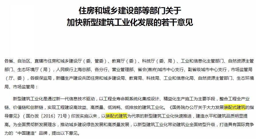 第二批18个装配式建筑范例城市定了!重庆、武汉在列