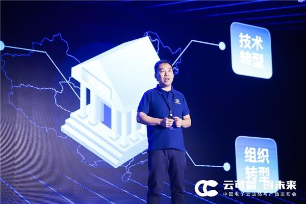 中国 中国电子云马劲:中国云计算进入新阶段 政企上云安全为先