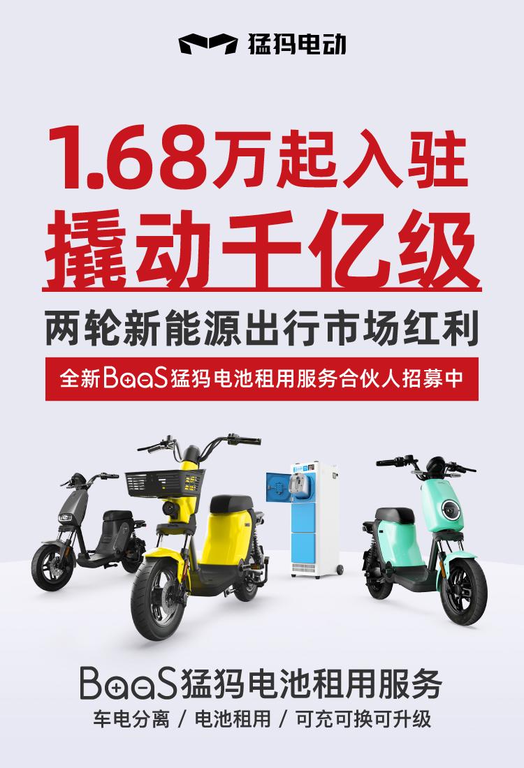 撬动|撬动千亿级电动车市场红利 BaaS猛犸电池租用服务合伙人火热招募