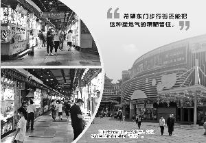 深圳东门升级改造:传统商业步行街如何重生