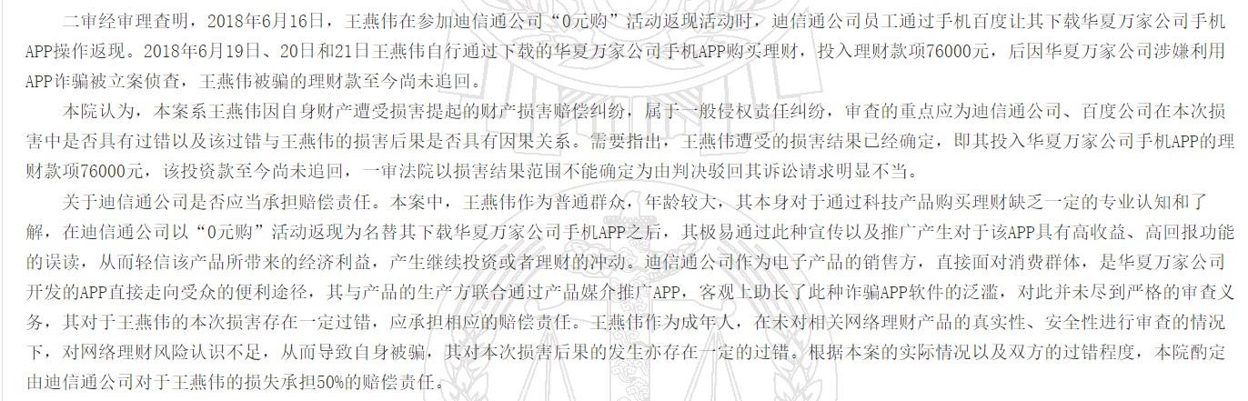 迪信通(06188)子公司卷入财产损害赔偿纠纷中,因以