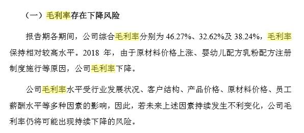 红星美羚IPO:产销量下滑明显,毛利率存下滑风险,曾因配方奶粉食品添加剂问题受到处罚