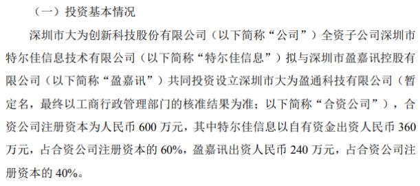 大为股份全资子公司投资设立合资公司注册资本600万元