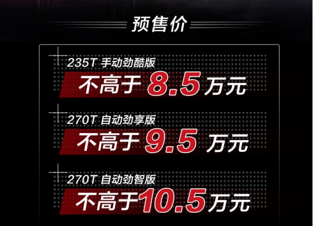 顶配不到10.5万 广汽传祺GS3 POWER开启预售