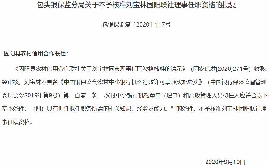 知识、经验及能力不足 固阳农信联社3名理事任职被否