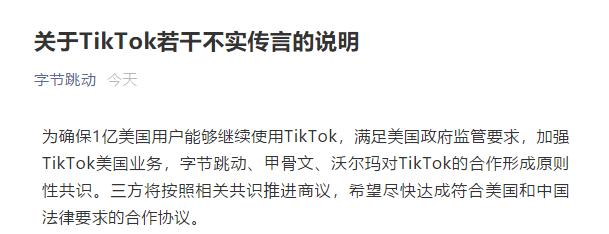 多重谣言被打破:字节跳动不会失去TikTok控制权
