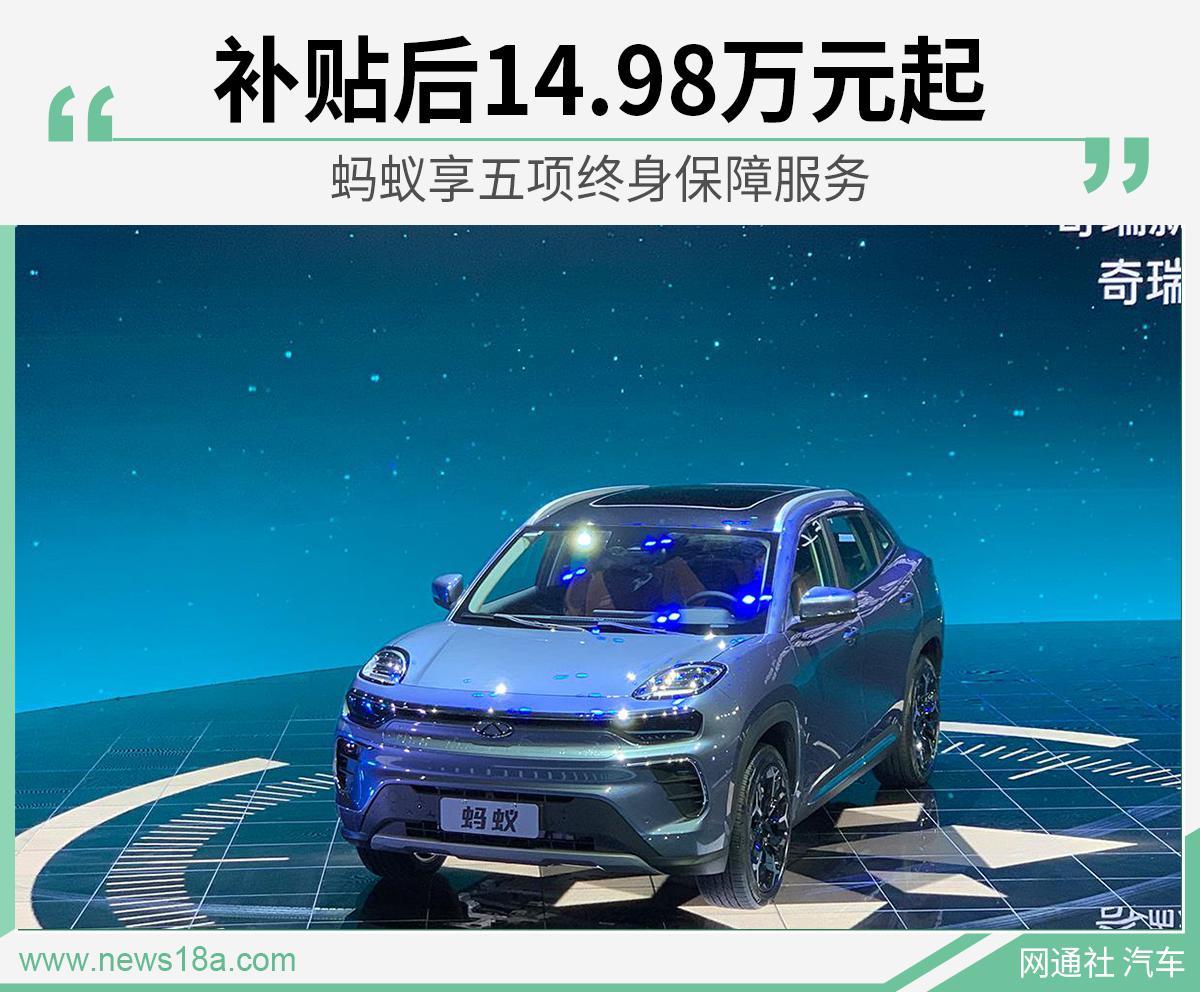 奇瑞新能源纯电SUV蚂蚁上市 补贴后14.98万元起