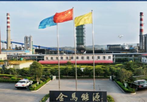 金马能源(06885-HK)借组焦炭合资扩大生产产量