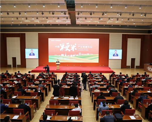 中国粳米产业高峰论坛