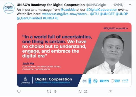 马云联合国大会呼吁教育改革:数字时代教育必须改变