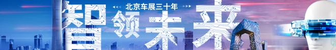 华人运通陈威旭:HiPhi X将呈现一种新的思路