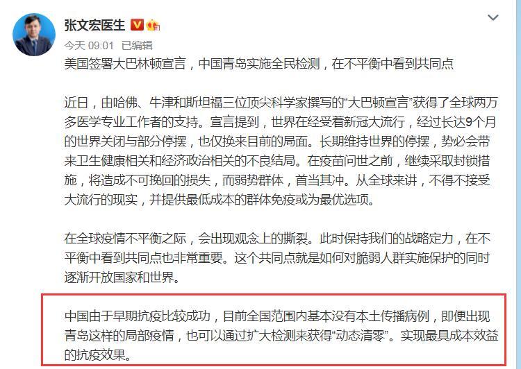 青岛辟谣本次疫情已确诊71例,系年初以来确诊总量