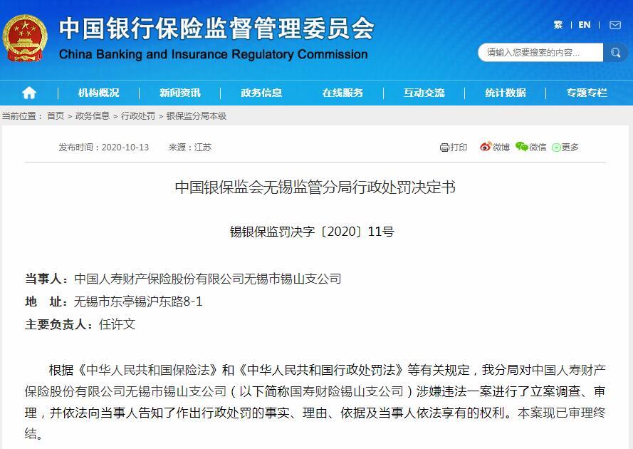 国寿财险锡山支公司被罚30万:给投保人回扣、虚构中介业务
