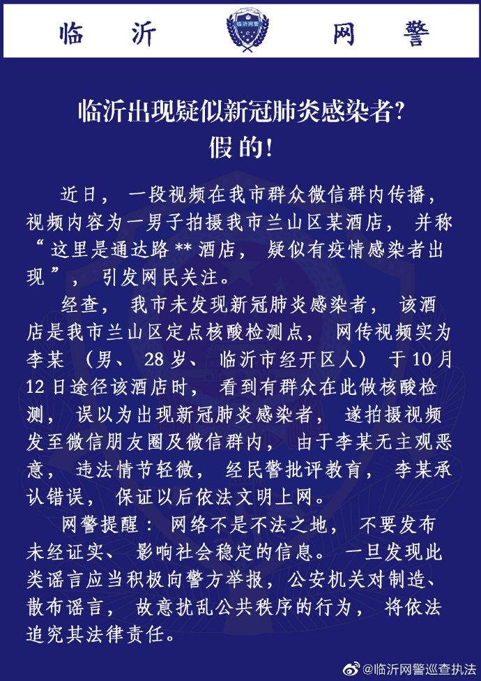 山东临沂出现疑似新冠肺炎感染者?官方辟谣:假的