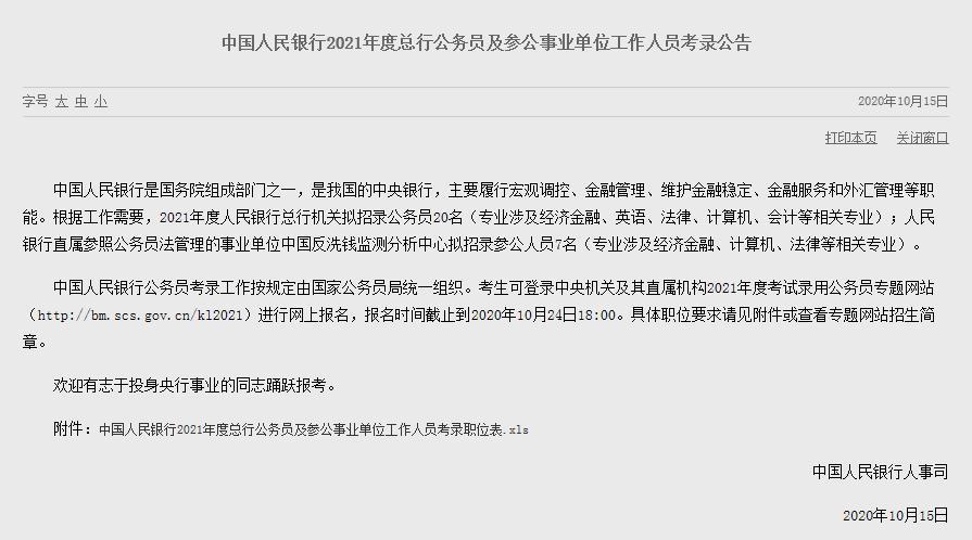 央行发布招录公告 2021年总行机关拟招录公务员20名