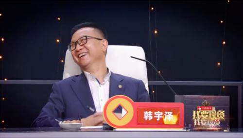 我要投资第二季第4期:最苛刻导师韩宇泽