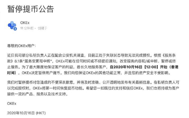 """""""突发!OKEx创始人徐明星已被警方带走一周,欧科云链股价大跌12%"""