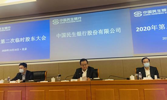从左至右为民生银行监事会主席张俊潼、董事长高迎欣、行长郑万春